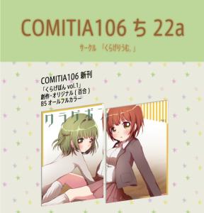 COMITIA106おしながき